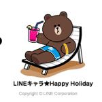 【新作スタンプ】LINEキャラ★Happy Holiday、ブラックマヨネーズ、カピバラさん(まったり~んとその3)、クマタン 3、銀河英雄伝説