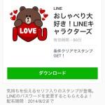 【限定スタンプ】おしゃべり大好き!LINEキャラクターズ(LINE)2014 年8月2日まで
