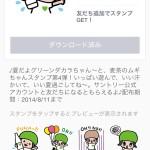 【限定スタンプ】グリーン ダ・カ・ラ(サントリー)2014年8月11日まで