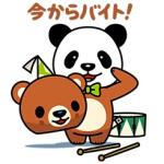 【隠しスタンプ】パン田一郎のバイト編♪ スタンプ(2014年12月22日まで)