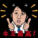 【新作スタンプ】坂上忍 スタンプ