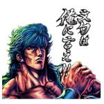 【限定スタンプ】蒼天の拳 スタンプ
