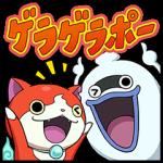 【新作スタンプ】妖怪ウォッチ 妖怪編 スタンプ