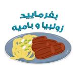 【海外限定スタンプ】ハッピーラマダン2、朝食タイム (インドネシア) スタンプ(2014年07月31日まで)