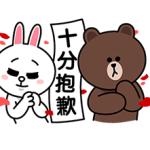 【海外限定スタンプ】ブラウン&コニー スペシャル:映画Happy Plan スタンプ(2014-12-28まで)