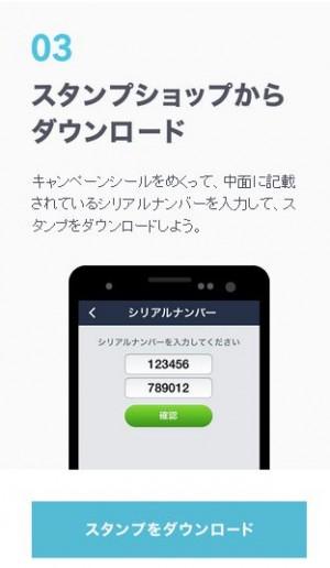 【隠しスタンプ】LINE配送で便利にお届け♪ スタンプ(2015年09月19日まで)