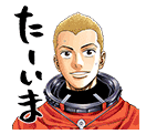 【新作スタンプ】宇宙兄弟 スタンプ