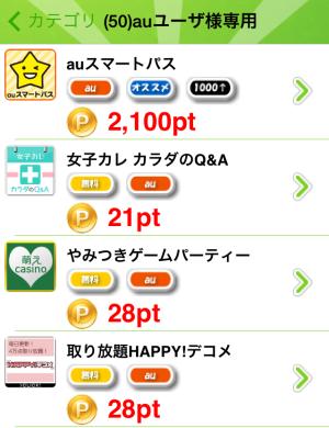 【AUユーザ様緊急限定キャンペーン】3000円分以上のギフトコードがもらえる!!