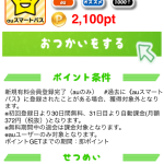 【AUユーザ様緊急限定キャンペーン】3500円分以上のギフトコードがもらえる!!