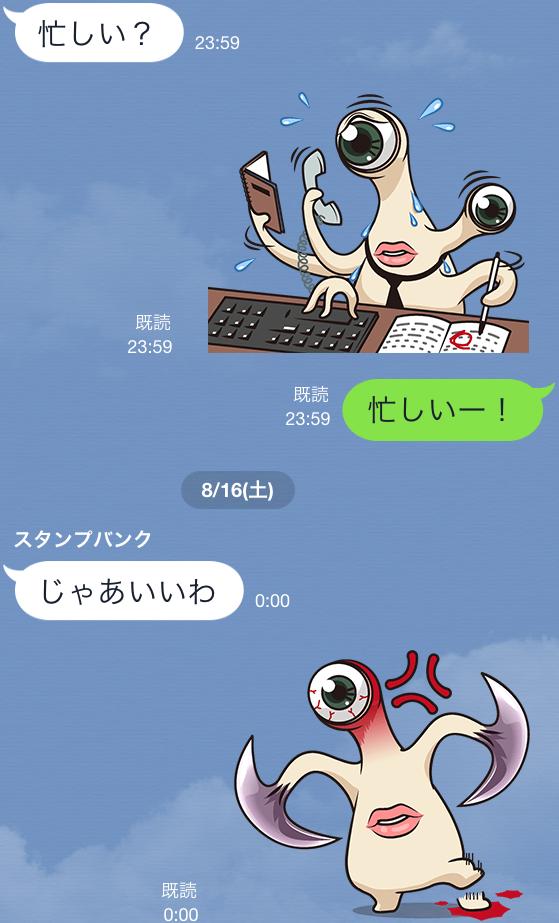 【限定スタンプ】寄生獣 スタンプ