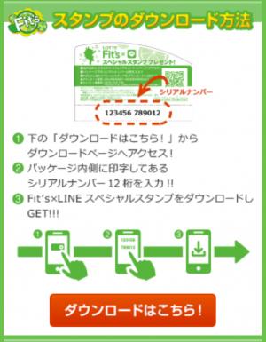 【限定スタンプ シリアルナンバー】Fit's & LINE コラボスタンプ スタンプ(2015年05月25日まで)
