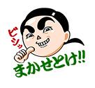 【新作スタンプ】イモトアヤコ スタンプ
