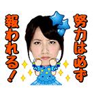 AKB48 スタンプ