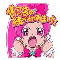 【新作スタンプ】プリキュアオールスターズ スタンプ