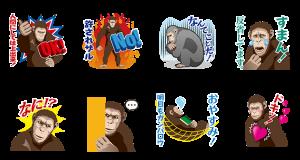 【限定スタンプ】猿の惑星:新世紀 おしゃべり猿シーザー スタンプ(2014年09月15日まで)