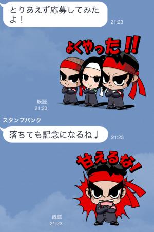 【限定スタンプ】気合をいれろ!熱血応援団! スタンプ(2014年09月29日まで)