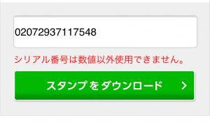 【限定スタンプ シリアルナンバー】ビィーたんスタンプ[ダノンビオ] スタンプ(2015年03月01日まで)
