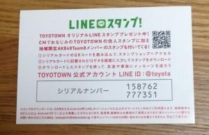 【限定スタンプ シリアルナンバー】TOYOTOWNオリジナルスタンプ(全6パターン)(2013年12月22日まで)