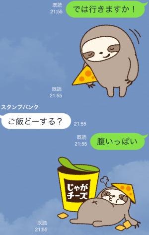 【限定スタンプ】じゃがチーズとろ作 スタンプ(2014年09月29日まで)