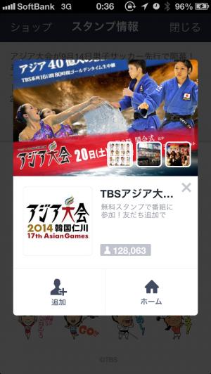 【隠しスタンプ】アジア大会2014アスリート熱烈スタンプ(2014年10月31日まで)