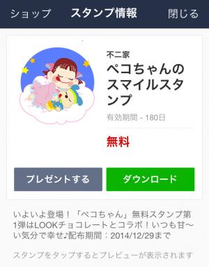 【隠しスタンプ】ペコちゃんのスマイルスタンプ スタンプ(2014年12月29日まで)
