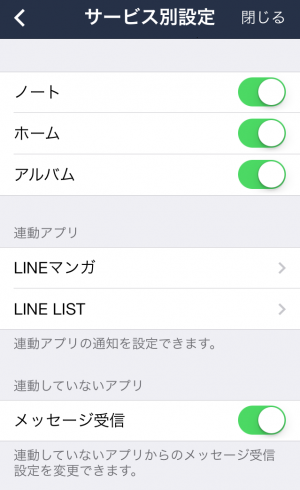 【LINEうらわざ】LINE通知が来ない時の対処方法