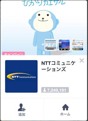 【限定スタンプ】ひかりカエサル:ひかりTV スタンプ(2014年10月20日まで)