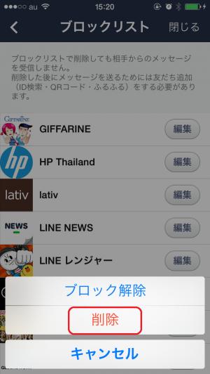 【LINEうらわざ】公式アカウントをブロックする方法
