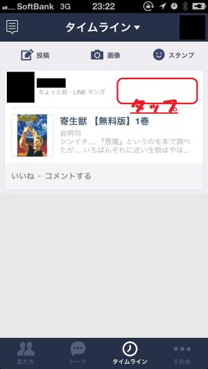 【LINEうらわざ】タイムライン投稿を削除する方法