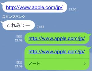 【LINEうらわざ】メッセージとスタンプ長押しでできる6つのこと