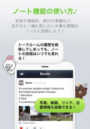 【LINEうらわざ】ノート機能とは???