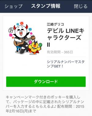 【限定スタンプ シリアルナンバー】デビル LINEキャラクターズⅡ スタンプ(2015年02月16日まで)