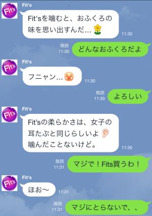 【限定スタンプ】Fit'sの噛むとフニャン♪ポーズ スタンプ(2015年10月06日まで)