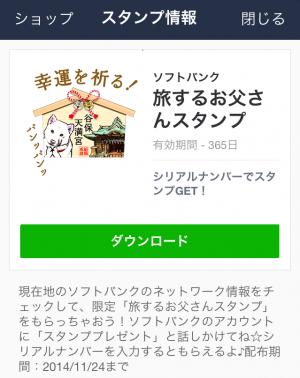【限定スタンプ シリアルナンバー】旅するお父さんスタンプ(2014年11月24日まで)