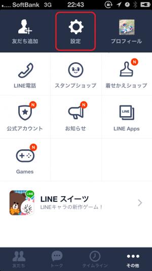 【LINEうらわざ】メニューバーのタイムラインを消す方法