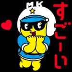 【限定スタンプ】マツポリちゃんの褒めちぎりスタンプ(2014年09月29日まで)