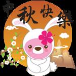【海外限定スタンプ】テンム・ベア(台湾) スタンプ(2014年10月01日まで)