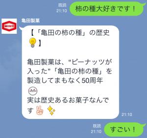 【隠しスタンプ】たねっち・ぴーなっち スタンプ(2014年12月28日まで)
