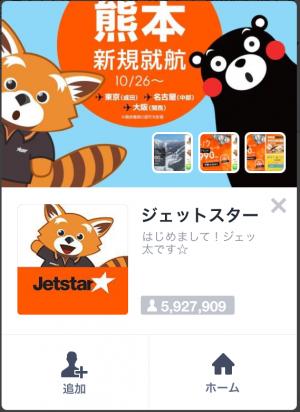 【動く限定スタンプ】ジェットスターのジェッ太くん 第2弾 スタンプ(2014年11月17日まで)