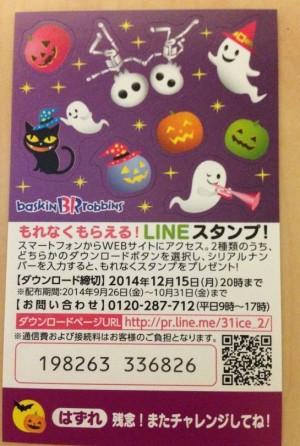 【限定スタンプ シリアルナンバー】ファニースタンプ(2014年10月31日まで)