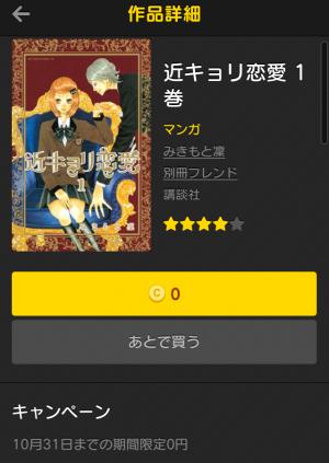 【限定スタンプ】近キョリ恋愛 スタンプ(無料期間は2014年10月31日まで)