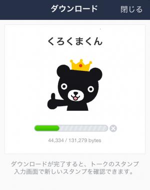【限定スタンプ】くろくまくん スタンプ(2014年10月27日まで)