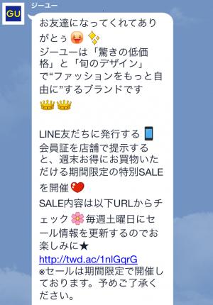 【動く限定スタンプ】ローラアントワネット スタンプ(2014年11月10日まで)