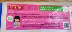 【限定スタンプ シリアルナンバー】papico×AKB48お風呂スタンプ スタンプ(2015年01月05日まで)