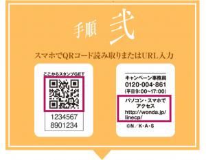 【限定スタンプ シリアルナンバー】<物語>シリーズ スタンプ(2014年12月22日まで)