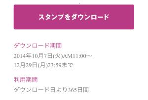 【限定スタンプ シリアルナンバー】ラスカルトUHA坊やのカラフルDAYS スタンプ(2014年12月29日まで)