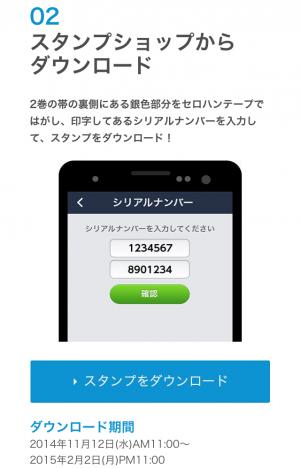 【限定スタンプ シリアルナンバー】ReLIFE コンビニバイトバージョン スタンプ(2015年02月02日まで)
