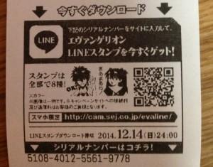 【限定スタンプ シリアルナンバー】セブン-イレブン限定EVAスタンプ スタンプ(2014年12月14日まで)