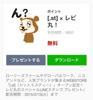 【隠しスタンプ】[.st] × レピ丸! スタンプ(2015年02月10日まで)