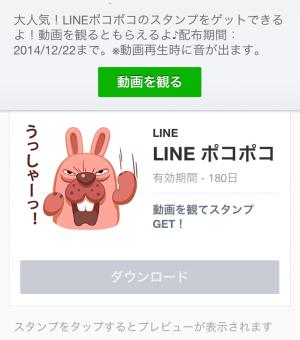 【限定スタンプ】LINE ポコポコ スタンプ(2014年12月22日まで)